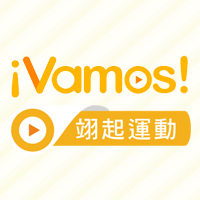 Vamos Sports 翊起運動