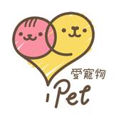 iPet愛寵物