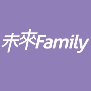 未來Family