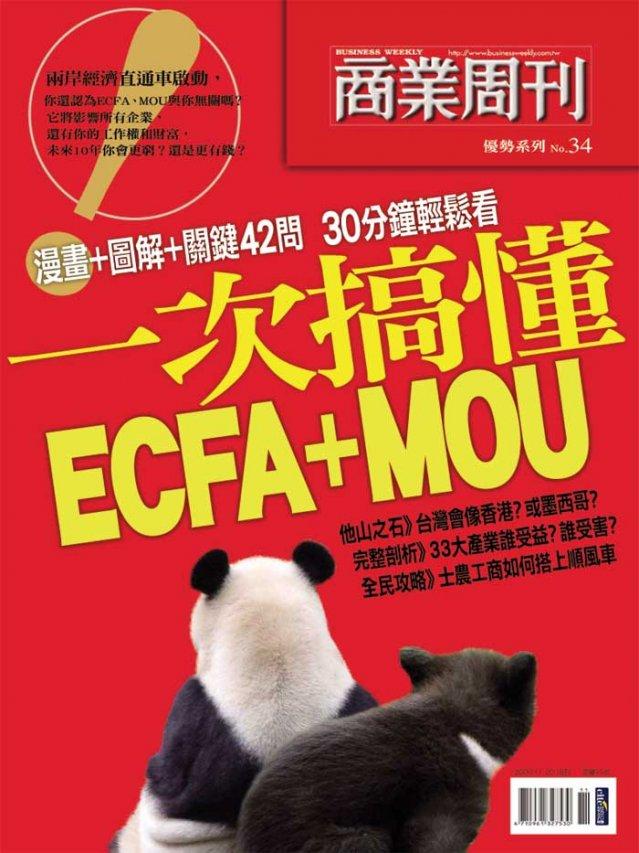一次搞懂ECFA+MOU
