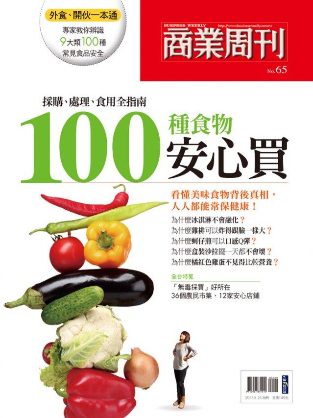 100種食物安心買