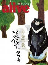 alive優生活