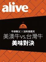 美澳牛vs.台灣牛 美味對決