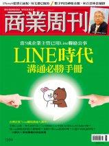 LINE時代 溝通必勝手冊