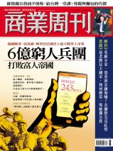 商業周刊-第1401期
