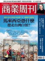 商業周刊-第1402期