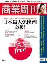商業周刊-第1403期