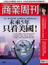商業周刊-第1406期