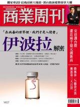 商業周刊-第1407期