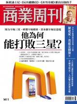 商業周刊-第1411期
