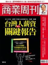 獨家》台灣人薪資 關鍵報告