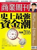 商業周刊-第1425期