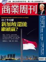 商業周刊-第1428期