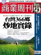 商業周刊-第1432期