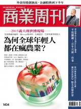 商業周刊-第1434期