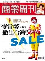 麥當勞子公司 撤出台灣!