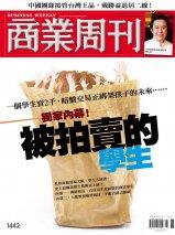 商業周刊-第1442期