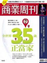 商業周刊-第1445期