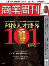 商業周刊第1485期