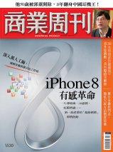 iPhone8 有感革命
