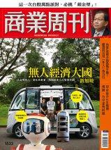 無人經濟大國 新加坡