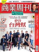 矽谷台灣幫