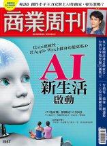 AI新生活啟動