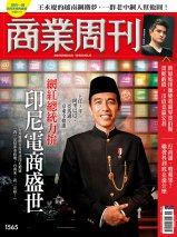 網紅總統力拚 印尼電商盛世