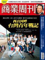 西貢河畔 台灣青年戰記