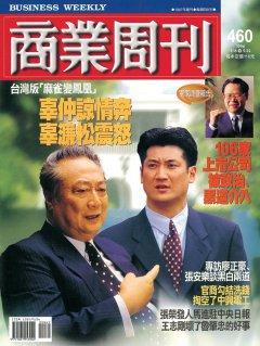 商業周刊460期封面故事:辜仲諒情奔 辜溓松震怒