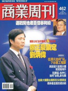 商業周刊462期封面故事:廖正豪鎮定劉炳偉