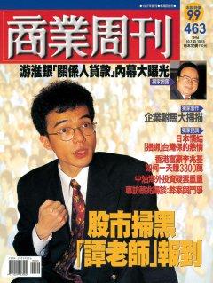 商業周刊463期封面故事:股市掃黑「譚老師」報到