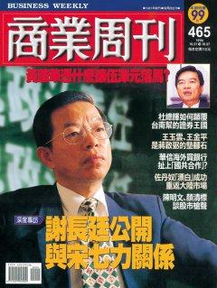 商業周刊465期封面故事:謝長廷公開與宋七力關係