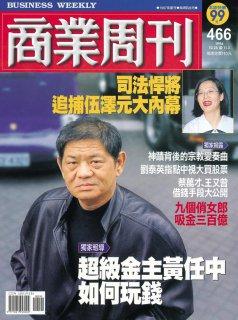 商業周刊466期封面故事:超級金主黃任中 如何玩錢