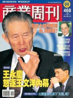 商業周刊468期封面故事:王永慶怒逐王文洋內幕