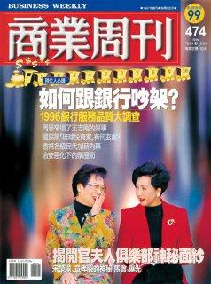 商業周刊474期封面故事:如何跟銀行吵架?