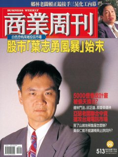 商業周刊513期封面故事:股市「葉志勇風暴」始末
