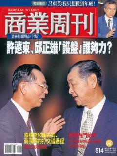 商業周刊514期封面故事:許遠東、邱正雄「護盤」誰夠力?