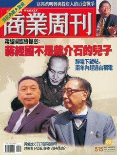 商業周刊515期封面故事:蔣經國不是蔣介石的兒子
