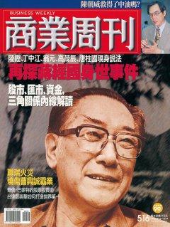商業周刊516期封面故事:再探蔣經國身世事件