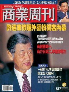 商業周刊517期封面故事:許遠東修理外匯投機客內幕