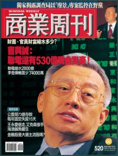 商業周刊520期封面故事:曹興誠:聯電還有530億黃金資產