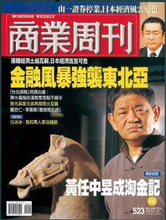 商業周刊523期封面故事:金融風暴強襲東北亞