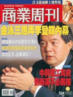 商業周刊524期封面故事:金泳三愚弄李登輝內幕