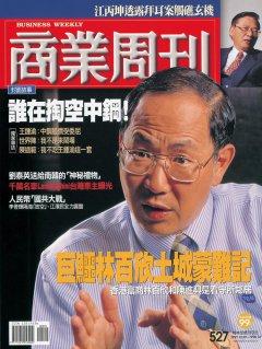 商業周刊527期封面故事:巨鱷林百欣土城蒙難記