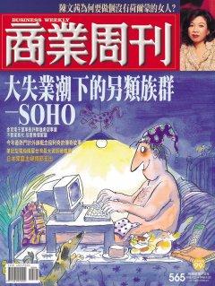 商業周刊565期封面故事:大失業潮下的另類族群─SOHO