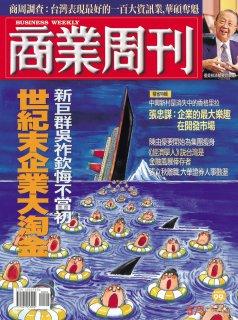 商業周刊573期封面故事:世紀末企業大淘金