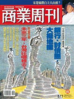 商業周刊577期封面故事:未來二年,台商往哪裡去?