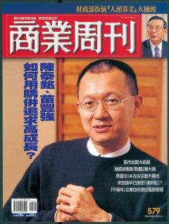 商業周刊579期封面故事:陳泰銘、苗豐強 如何用購併追求高成長?
