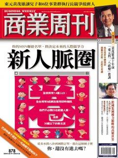 商業周刊878期封面故事:新人脈圈